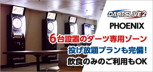 DARTSLIVE2、PHOENIX計6台設置のダーツ専用ゾーン!飲食のみのご利用や貸切もOK!